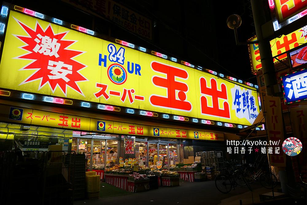 大阪必逛 | 玉出超市・日本安売王・大阪第一激安售價 | 包你買到翻過去
