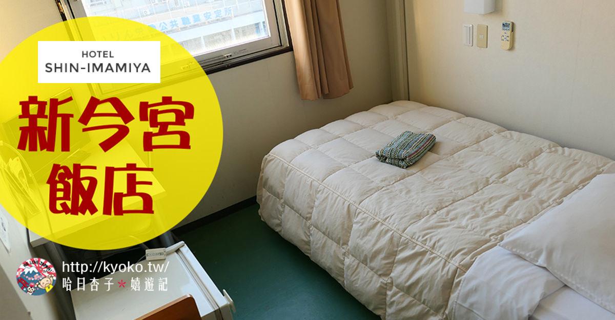 大阪住宿 | 新今宮飯店・新今宮車站步行1分 | 附近有玉出超市・房型有和式、西式、膠囊客房可選 | 往返關西機場超便捷