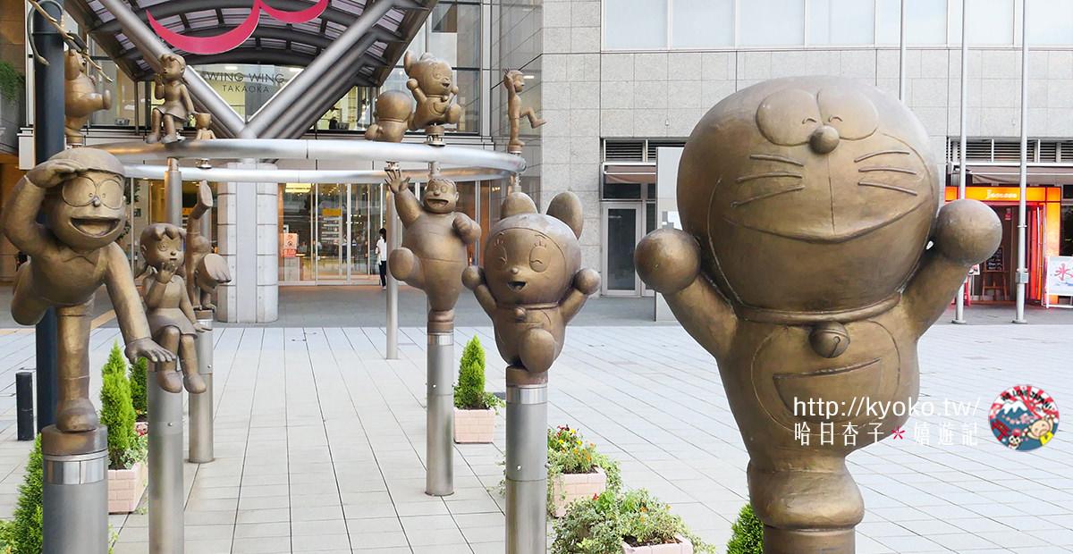 JR高岡車站 | 哆啦A夢銅像大郵筒・哆啦A夢散步道 | 含詳細交通方式&紀念品店情報