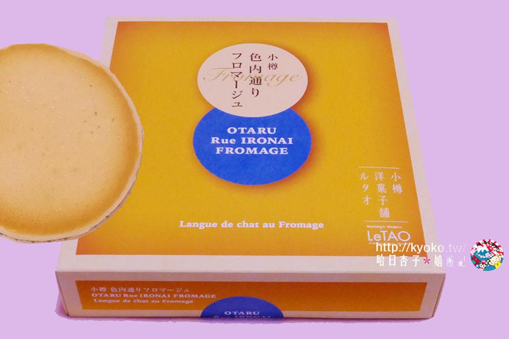 北海道土產|小樽洋果子舖 LeTAO・小樽色内通・起司牛奶夾心餅
