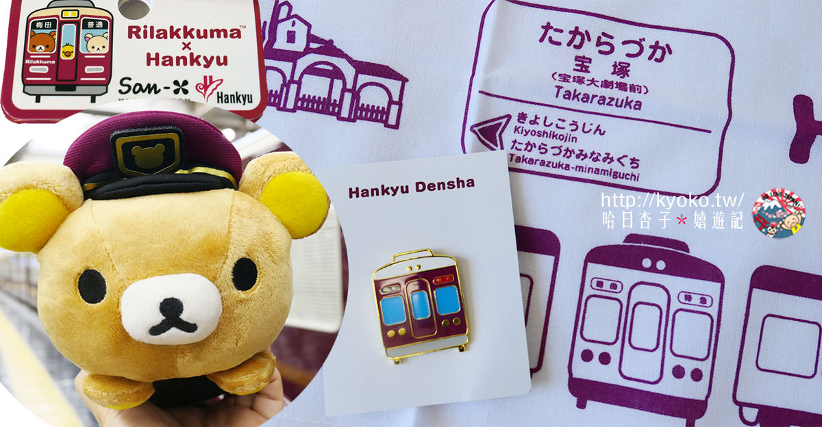 關西土產  |  阪急電車商品 ・ 懶懶熊電車絨毛娃娃 ・ 電車造型 IC卡套