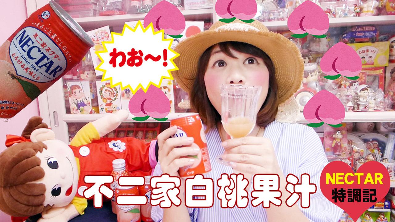 日本不二家 NECTAR 白桃果汁特調記