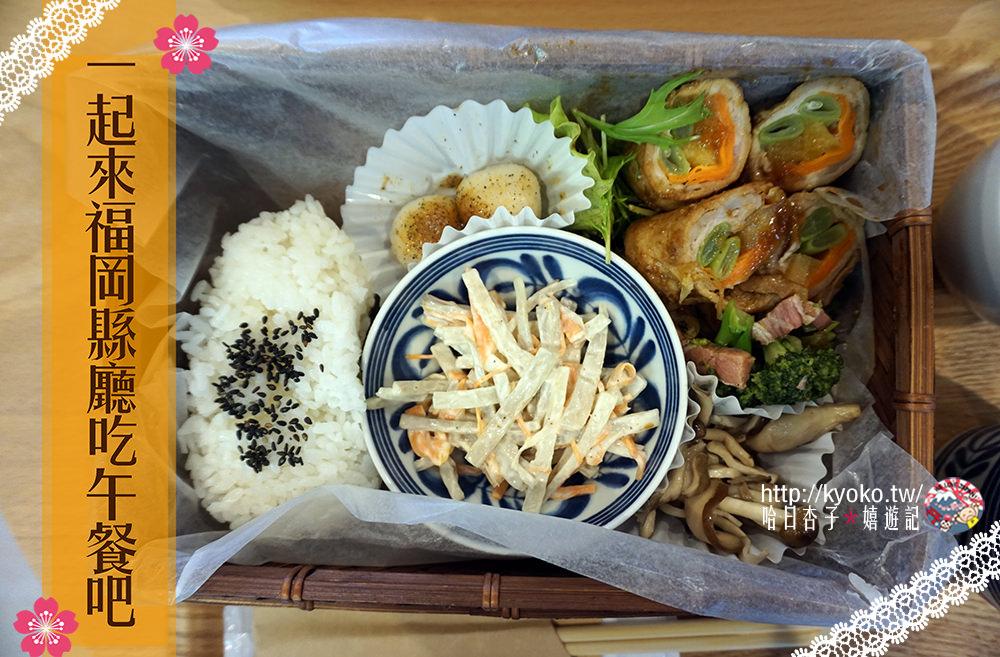 福岡美食   到福岡縣廳吃午餐   福岡 YOKAMON 廣場・福岡縣物産観光展示室
