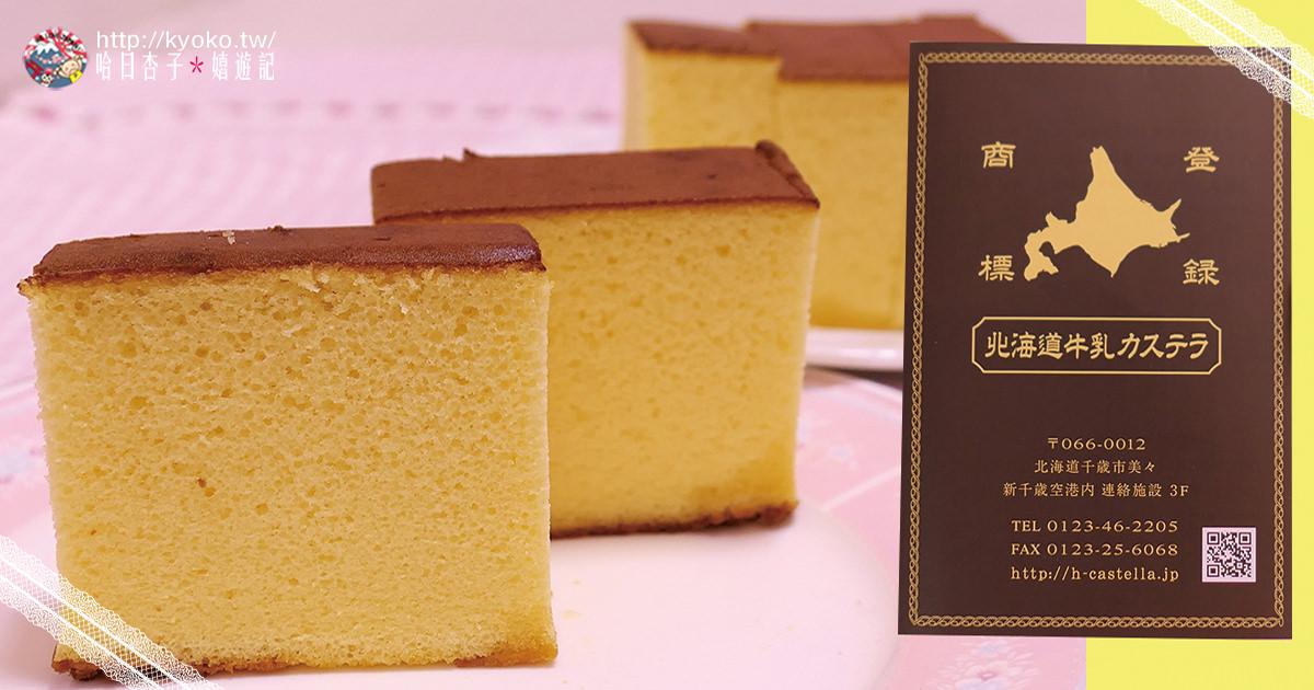 北海道牛乳長崎蛋糕 | 新千歲空港限定 | 世界級甜點主廚「辻口博啓」嚴選北海道食材製成