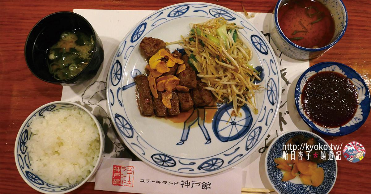 神戶美食 |  STEAK LAND 神戶館・神戶牛鐵板燒午餐套餐