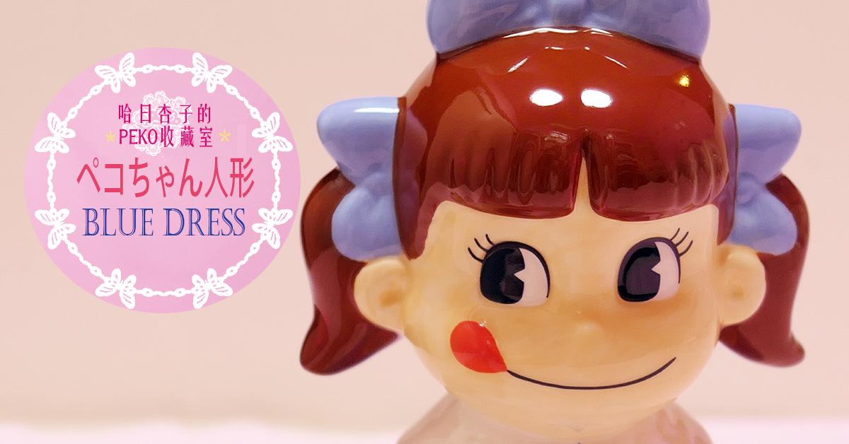 不二家 PEKO  |PEKO CHEN DOLL BLUE DRESS ・牛奶妹陶瓷娃娃藍色洋裝版 |  2015年(收藏娃娃系列12)