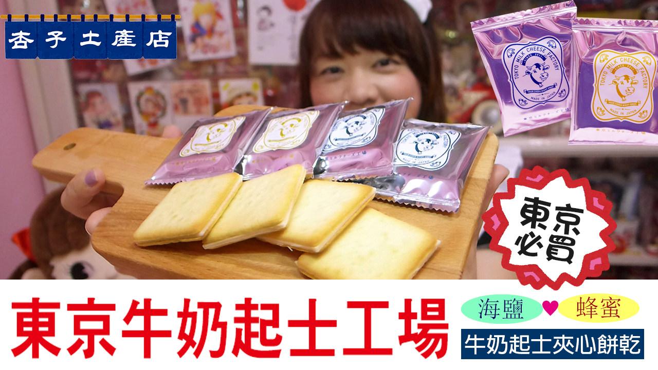 東京牛奶起士工場 | 海鹽・蜂蜜・牛奶起士夾心餅乾