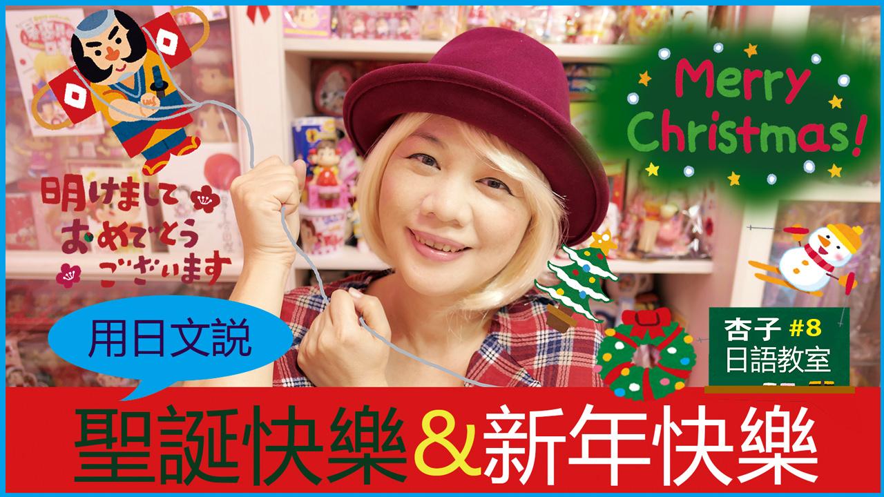 用日文說聖誕快樂 & 新年快樂 | <杏子日語教室>8