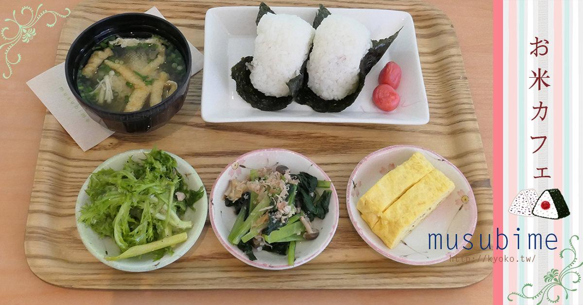天神美食 | 米飯咖啡廳・MUSUBIME | 手作飯糰與一汁三菜健康和食套餐專賣店