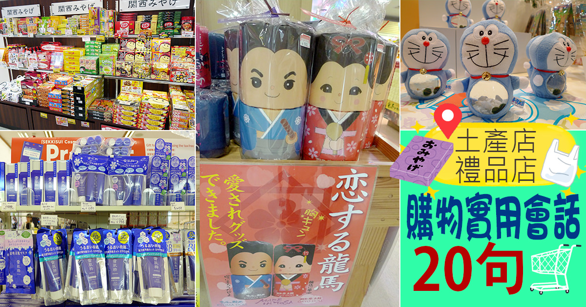 觀光日語 | 購物篇③ | 在土產店&禮品店購物實用會話20句