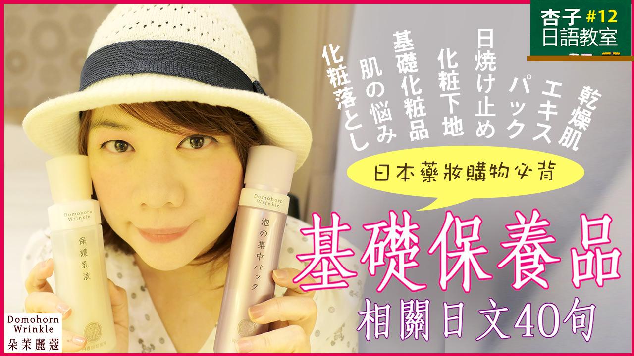 日本藥妝購物必背・基礎保養品相關日文40句 | <杏子日語教室>12