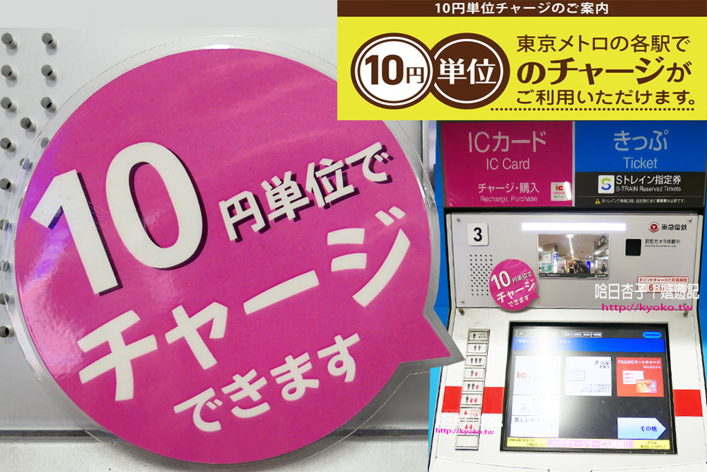 關東旅遊情報   交通IC卡10円就可以加值喔❤(文內有加值流程 + 卡片使用方式介紹 )   回國前把身上的零錢通通存進交通IC卡吧