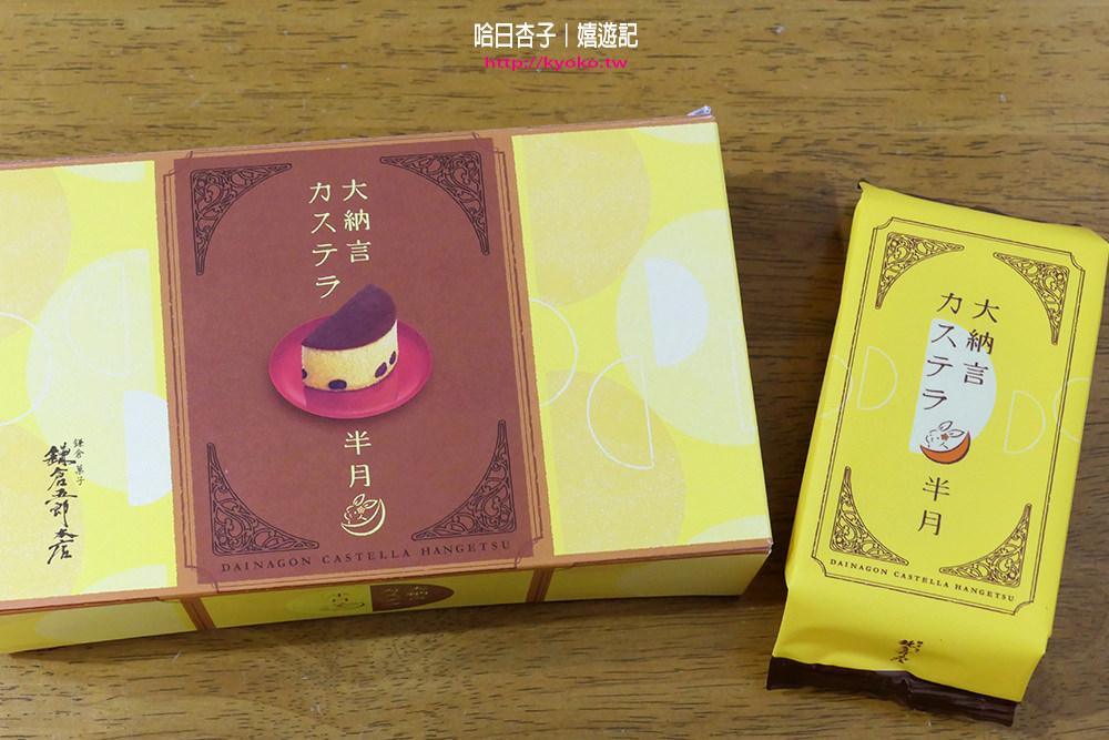 鐮倉土產   大納言紅豆半月長崎蛋糕・鐮倉五郎本店     半月形狀新口感・小包裝份量剛剛好