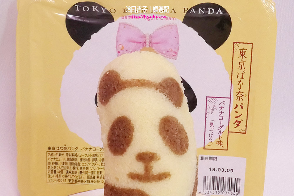 東京限定 | 東京香蕉熊貓版 ・香蕉優格口味 | 2017年12月萌翻天登場