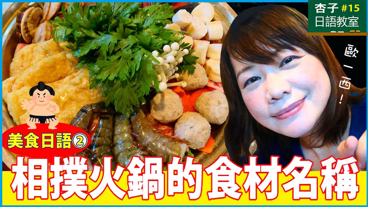 美食日語② 相撲火鍋的食材名稱 | <杏子日語教室>15
