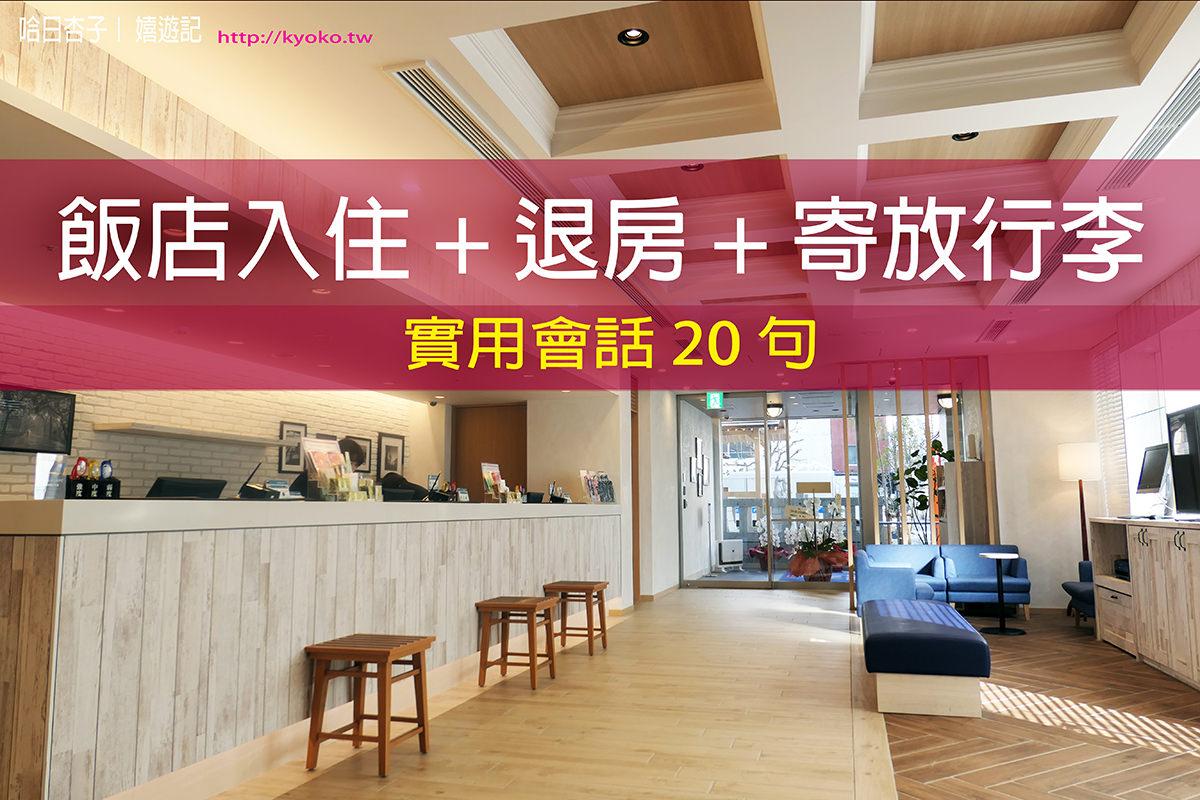 觀光日語 | 飯店入住 + 退房 + 寄放行李 | 實用會話 20 句
