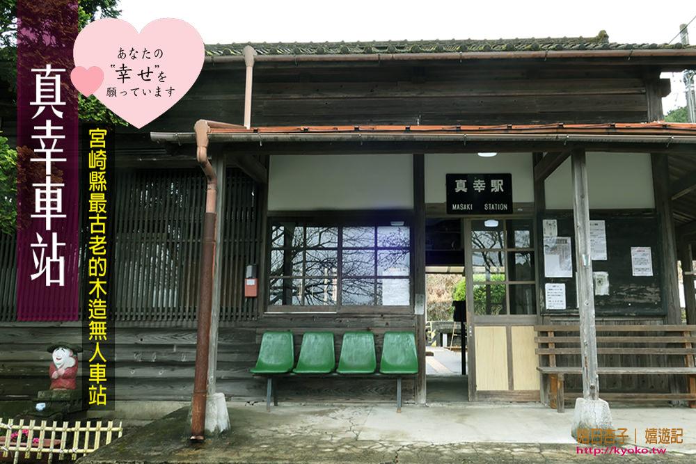 宮崎縣旅遊 | 蝦野市・真幸車站  |  伊三郎・新平特急列車介紹