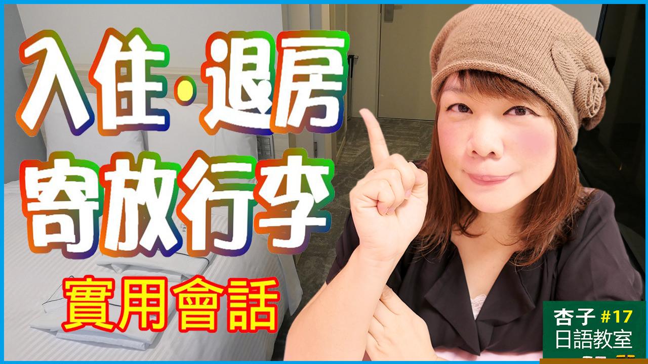 觀光日語 | 入住・退房 & 寄放行李*實用會話 | <杏子日語教室>17