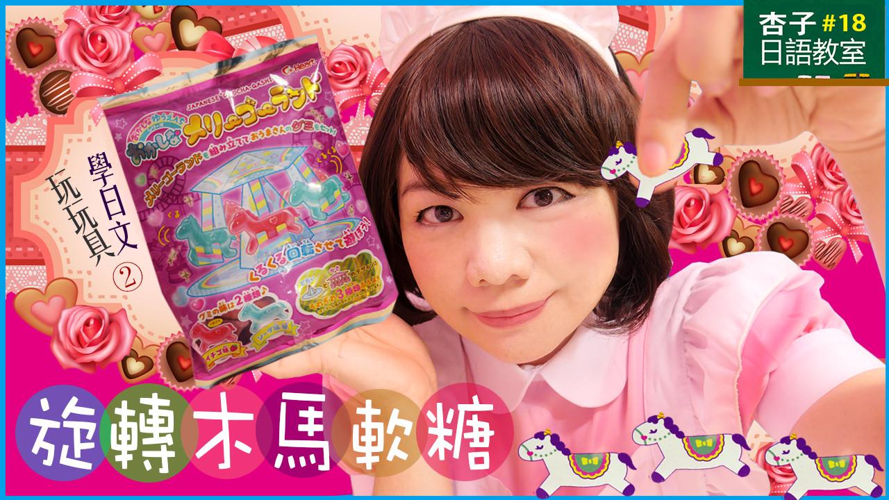玩玩具*學日文② | 旋轉木馬軟糖 | <杏子日語教室>18