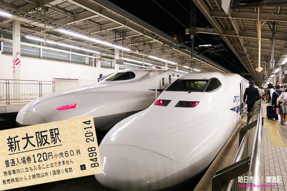 新幹線入場券 | 超充實的兩小時・買車站便當・買土產・欣賞新幹線