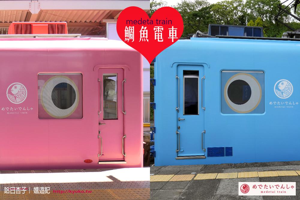 鯛魚電車  |  南海電鐵・加太SAKANA線搭乘記 + 紀念商品介紹