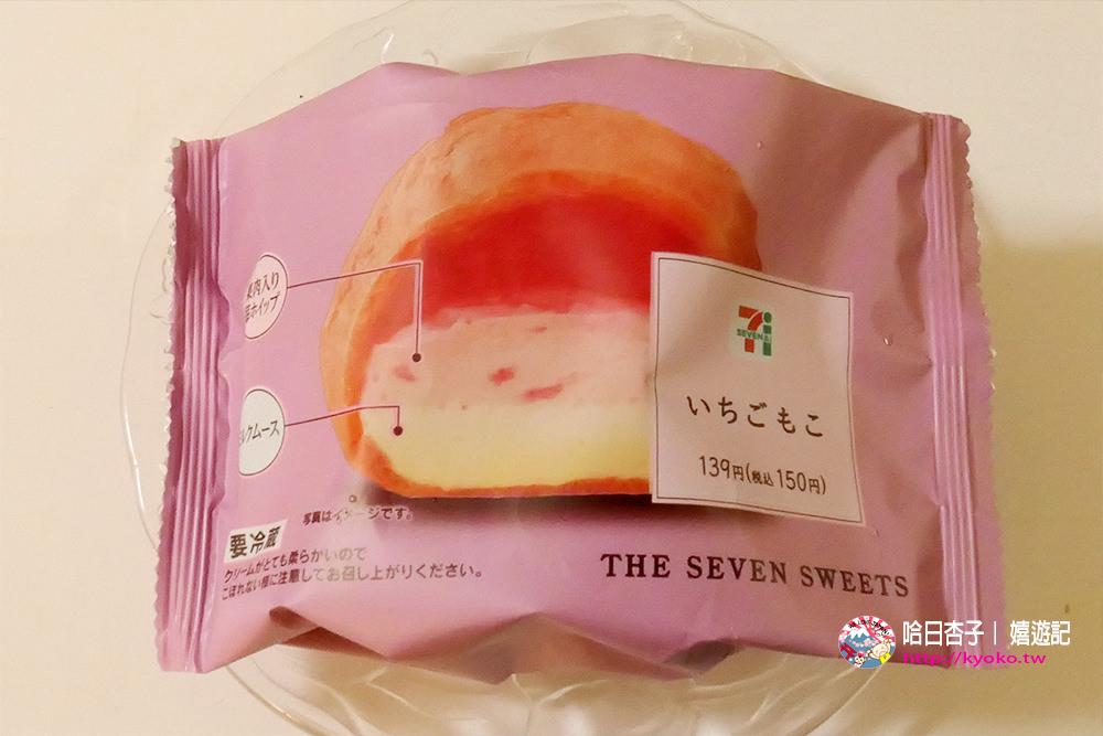 日本小七超人氣甜點 | 草莓鮮奶油牛奶慕斯泡芙 | 雙層內餡 + 吃的到草莓果肉喔