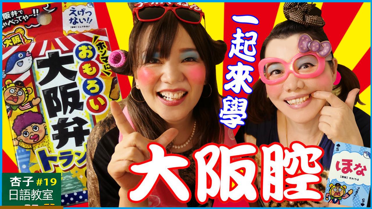 大阪腔 | 多少錢・真的嗎・謝謝・再見・我愛大阪 | 觀光日語