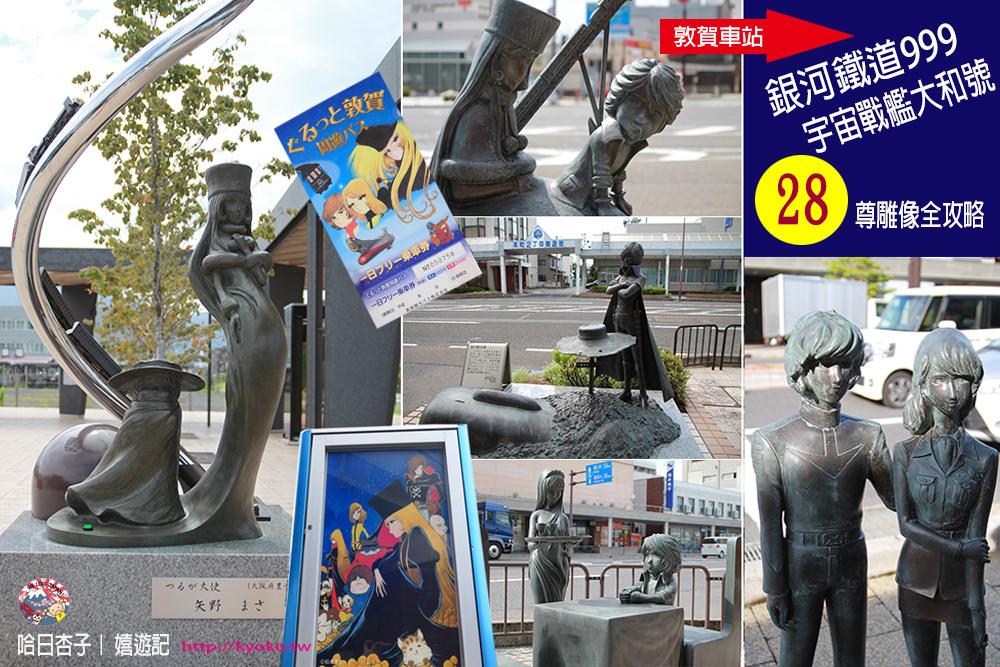 敦賀車站 ・銀河鐵道999 + 宇宙戰艦大和號28尊登場人物紀念雕像全攻略   福井縣觀光