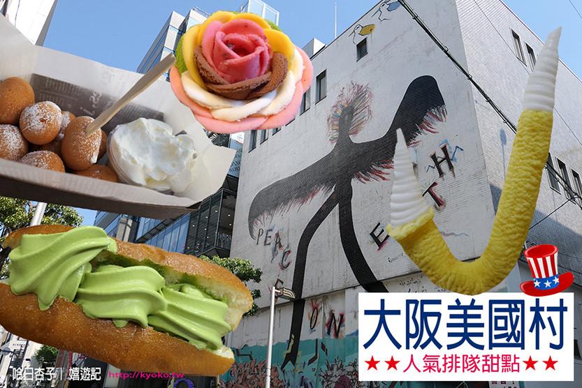 大阪美食  | 美國村人氣排隊甜點推薦