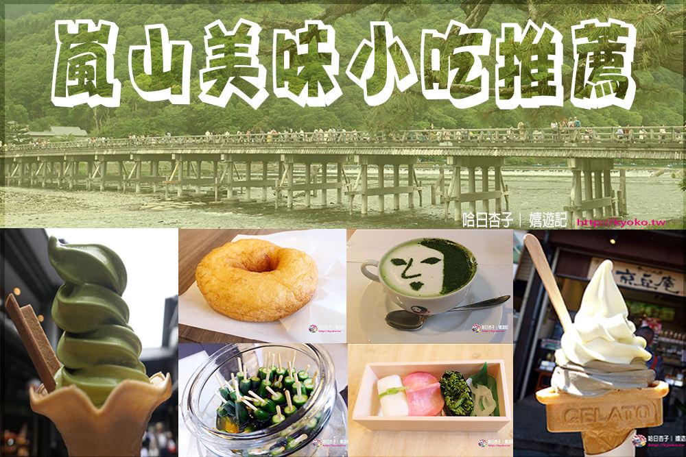 京都美食   嵐山美味小吃推薦