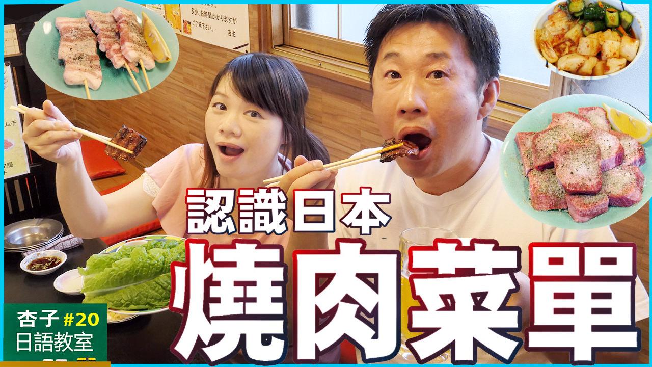 美食日語 | 日本燒肉菜單 | <杏子日語教室>20