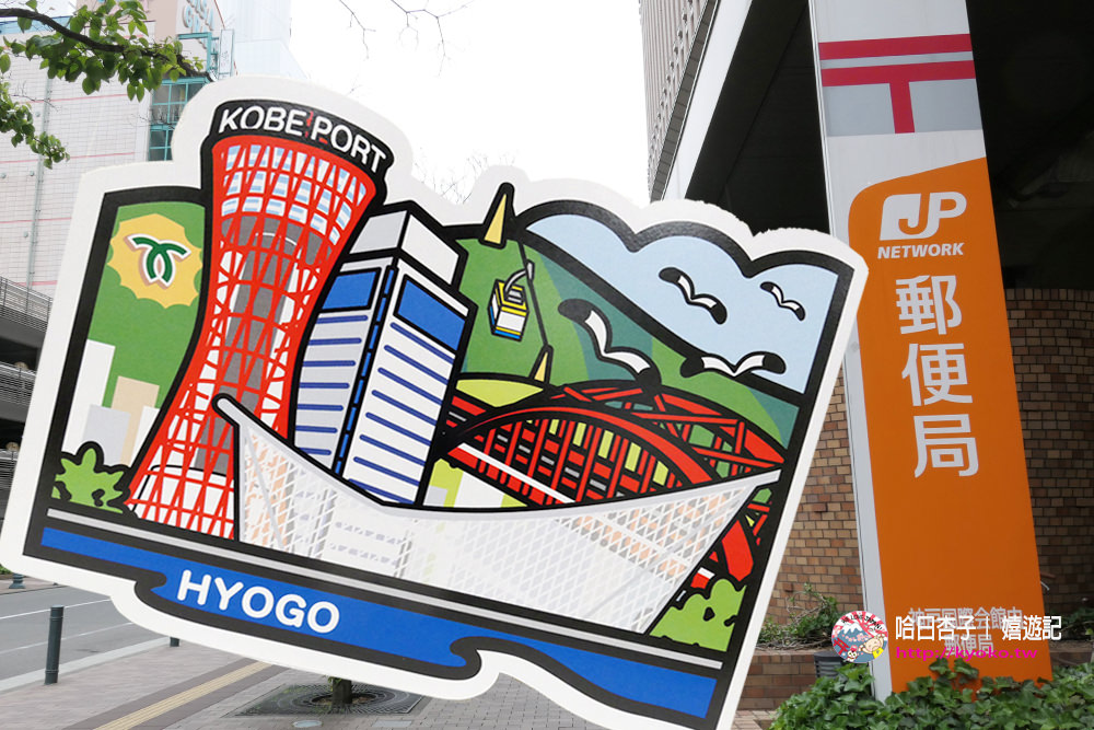日本郵便局當地造型明信片  | 兵庫縣歷年 8 款 + 2017・2018 限定款 FORM CARDS