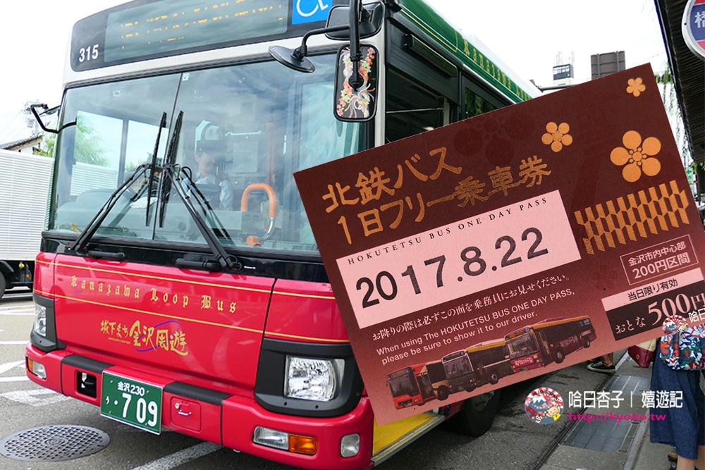 金澤交通 | 北鐵巴士一日乘車券・花500日圓金澤市內輕鬆自由行