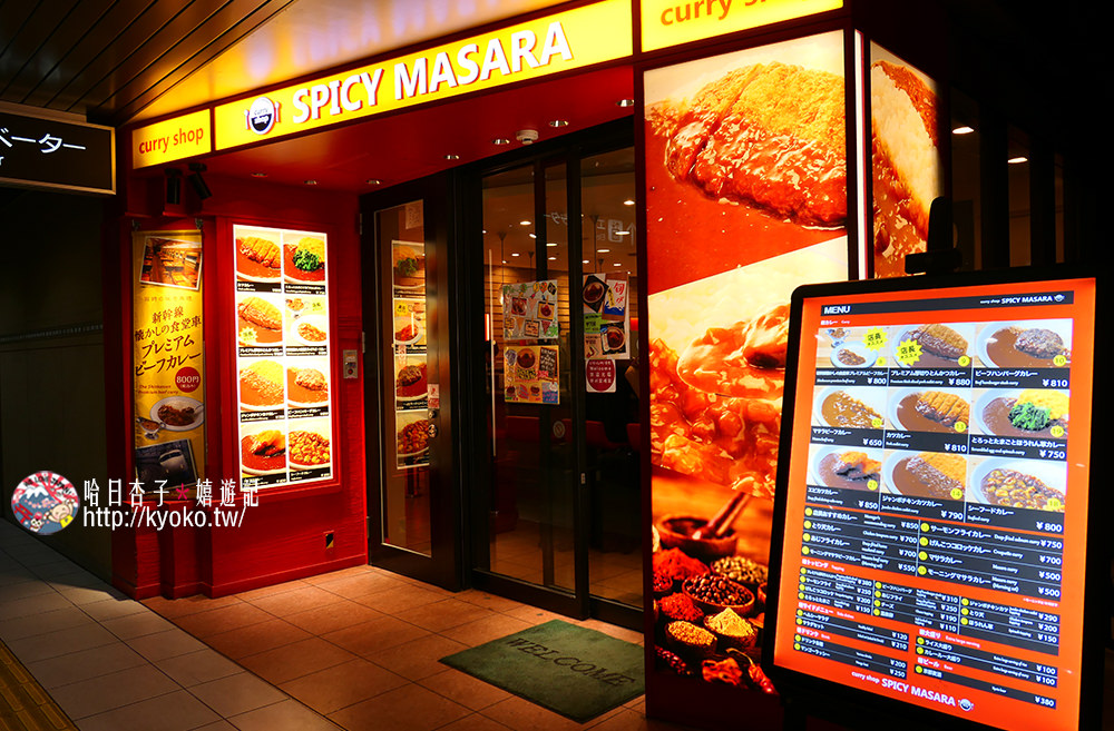 京都車站美食   SPICY MASARA   新幹線懷舊食堂車・高級牛肉咖哩飯