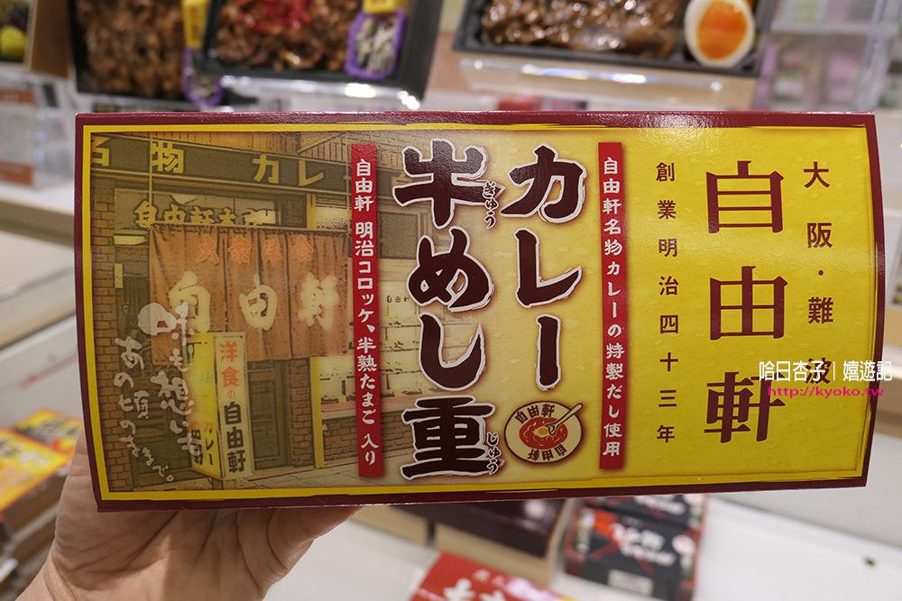 大阪車站便當   自由軒咖哩牛肉飯