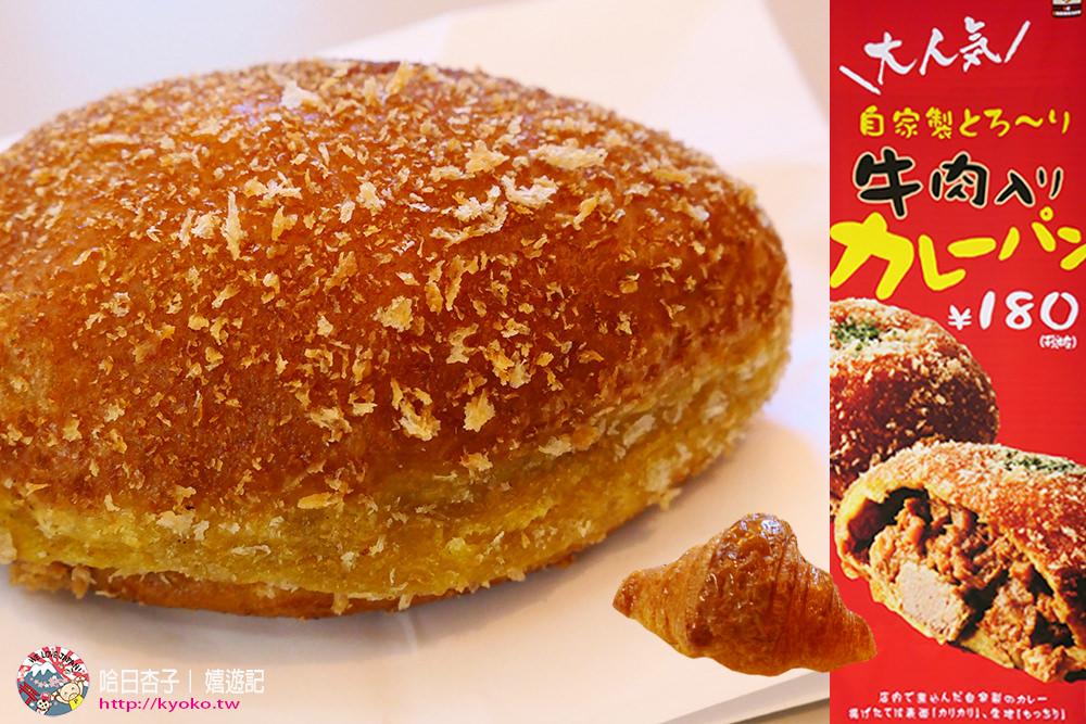 關西美食   Le Croissant・超級美味的可頌麵包與半熟蛋咖哩麵包