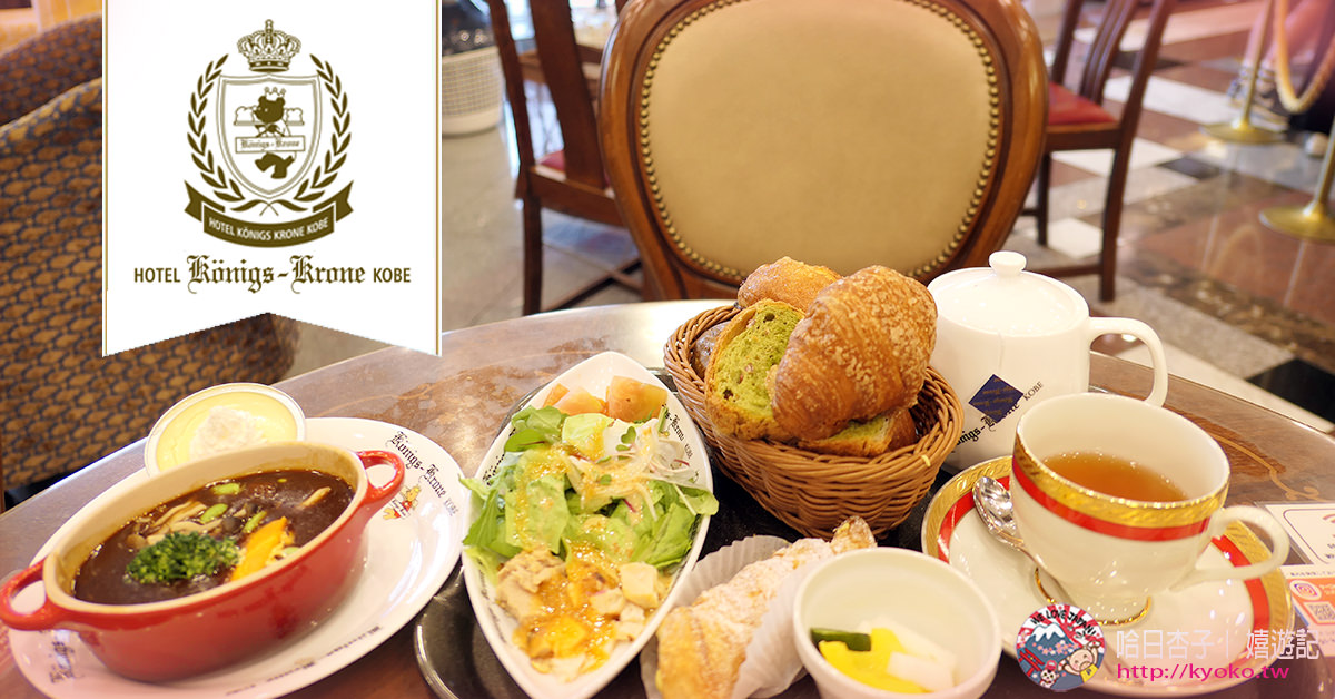 神戶美食   神戶皇冠熊飯店咖啡廳人氣排隊午餐・Hotel konigs-Krone KOBE   麵包沙拉吃到飽+飲料喝到飽
