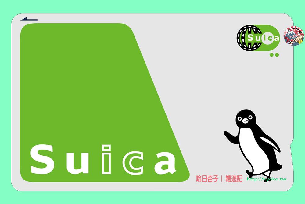 Suica 西瓜卡使用Q&A | 一次搞懂購買・加值・可使用範圍・兒童記名式西瓜卡・損壞・遺失・退卡
