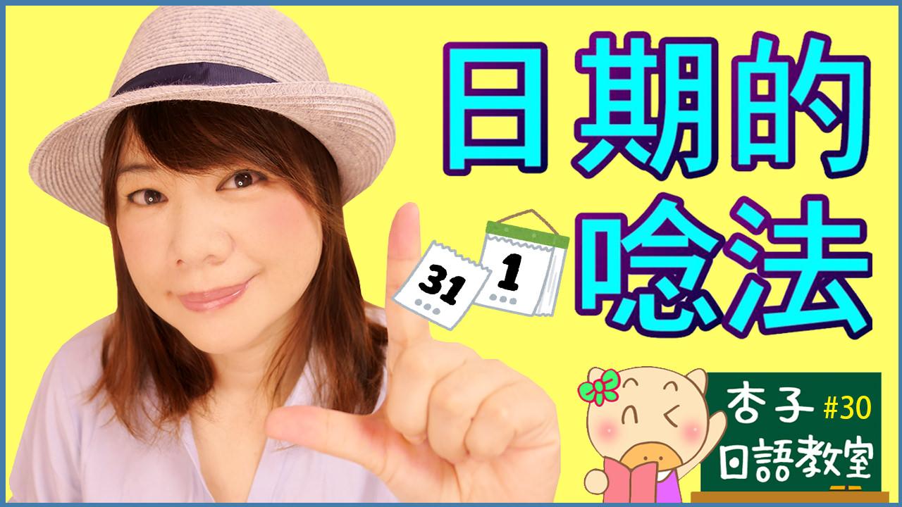 1號~31號・日期的日文唸法