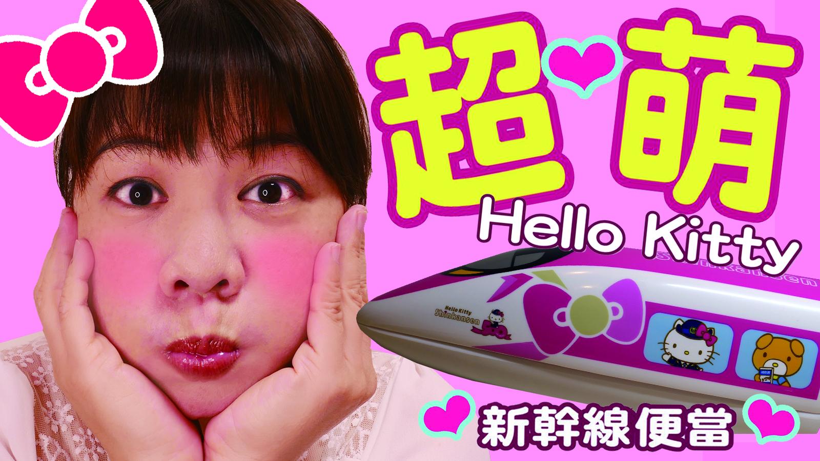 Hello Kitty 新幹線便當・博多必買