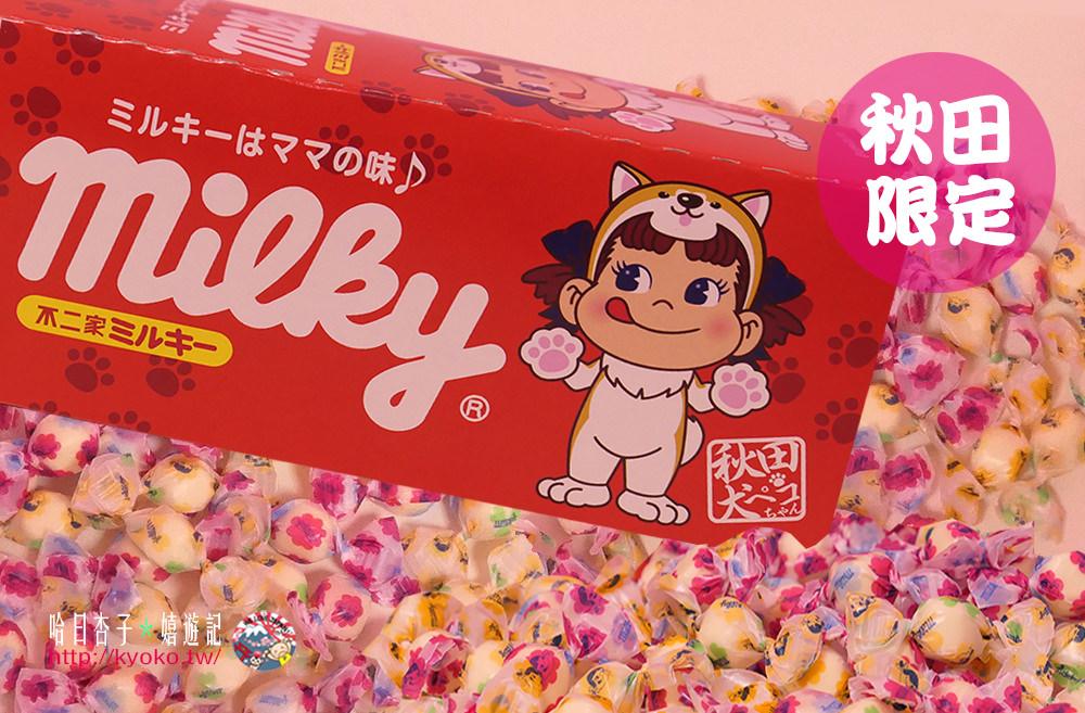 秋田限定 | 不二家牛奶糖 | PEKO醬&秋田犬・盒子裡面暗藏玄機喔