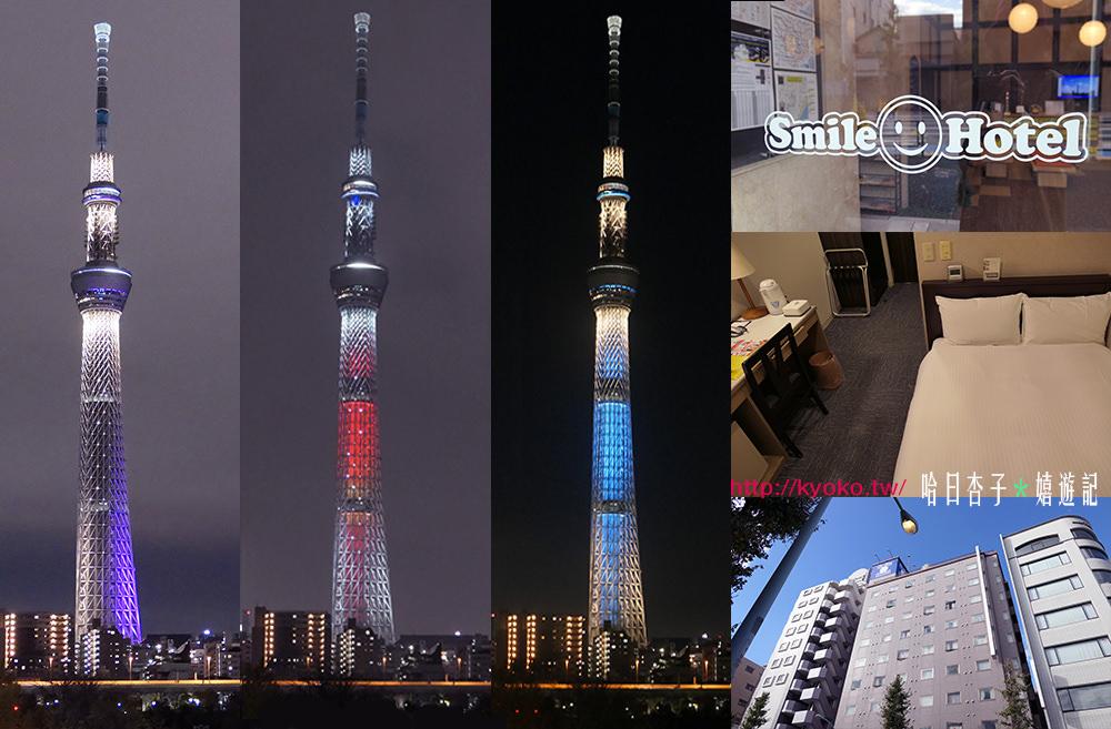 東京住宿 | 淺草微笑飯店 | 白天夜晚都能坐擁晴空塔美景