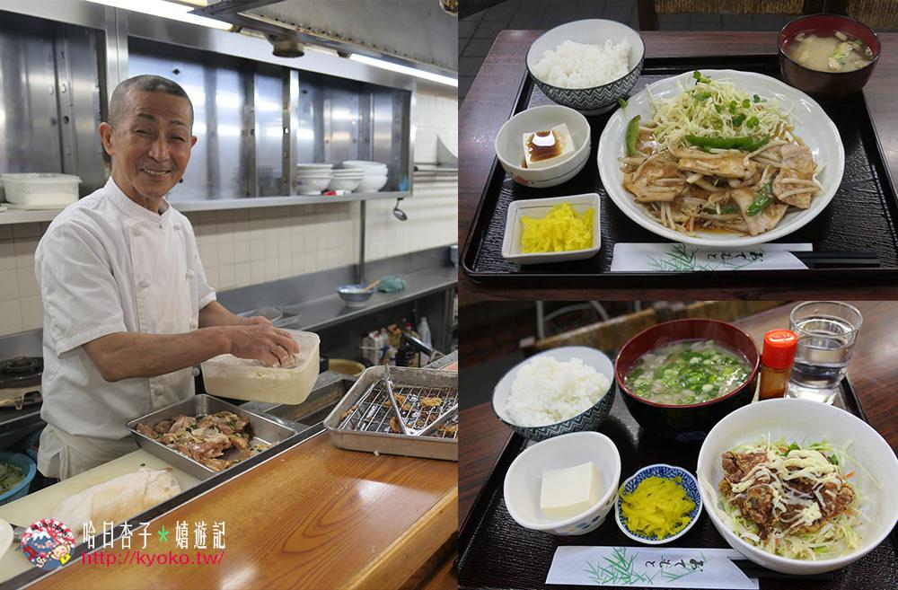 福岡美食 | 中村屋萬福亭・薑汁燒肉・豚汁唐揚定食 | 60年老食堂的好滋味