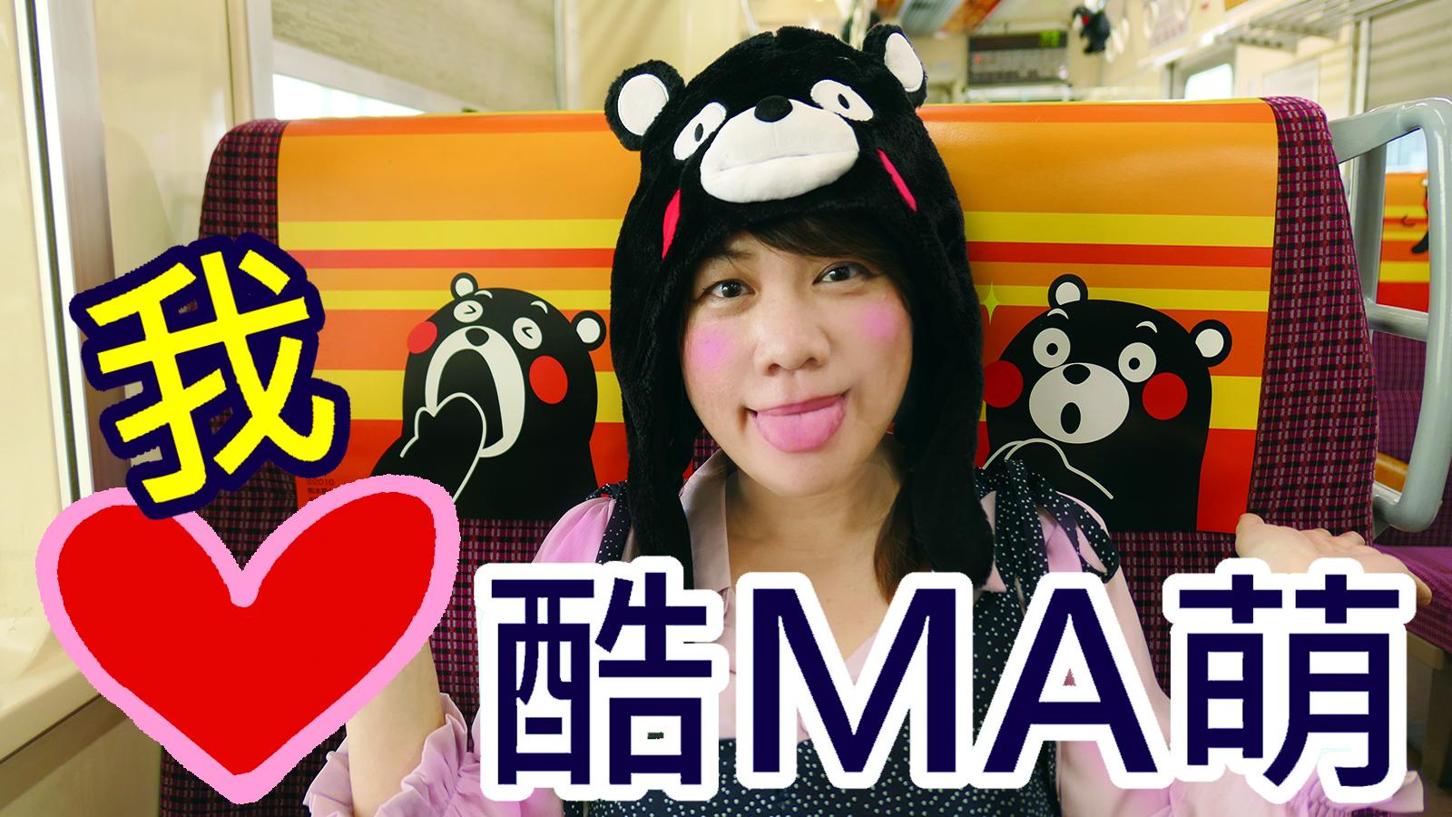 酷MA萌彩繪列車・酷MA萌廣場・12尊酷MA萌雕像・酷MA萌主題商店