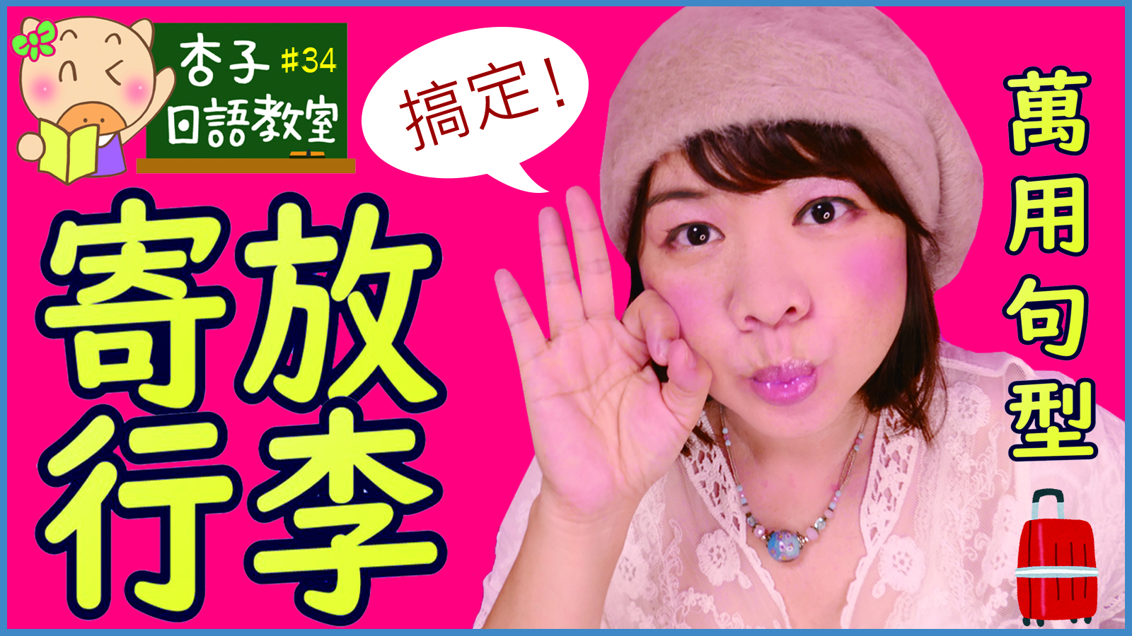 觀光日語 | 自助旅行必背!寄放行李萬用句型