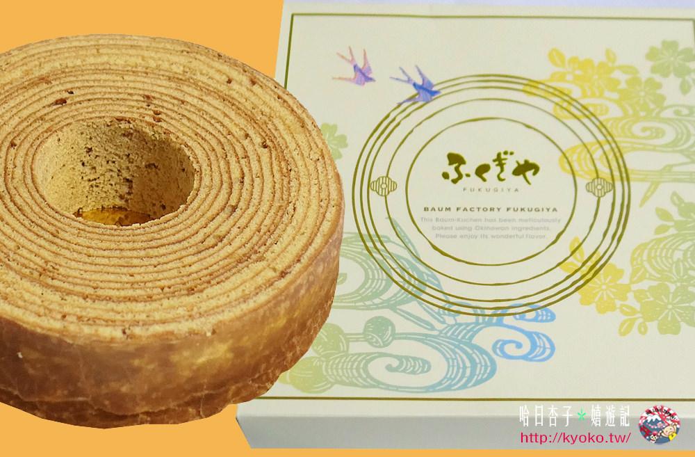 沖繩限定 | FUKUGIYA・黑糖年輪蛋糕 | 今歸仁村濃郁黑糖風味保證吃一口就愛上