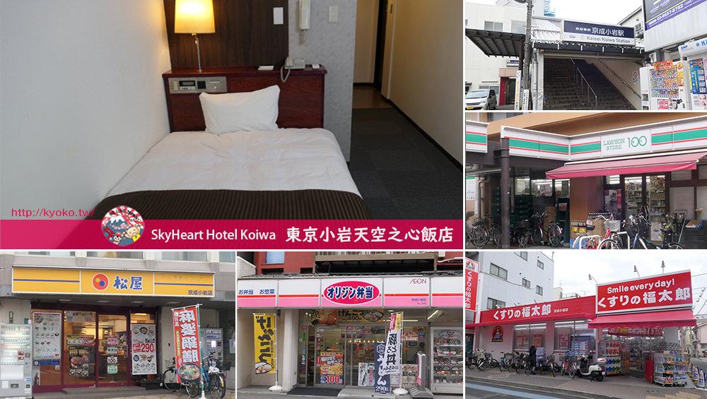 東京住宿 | 小岩天空之心飯店 | 小岩車站步行一分即到・周邊松屋、超市、藥妝店、百圓羅森、郵局應有盡有