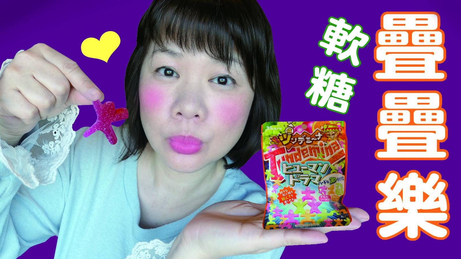 日本軟糖新口味  立體口感疊疊樂軟糖・好吃又好玩