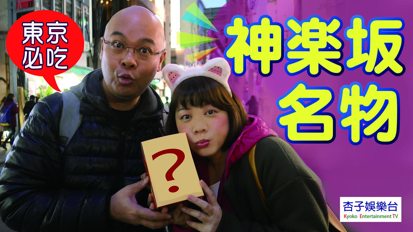 東京美食 | 神樂坂名物・不二家PEKO醬人形燒