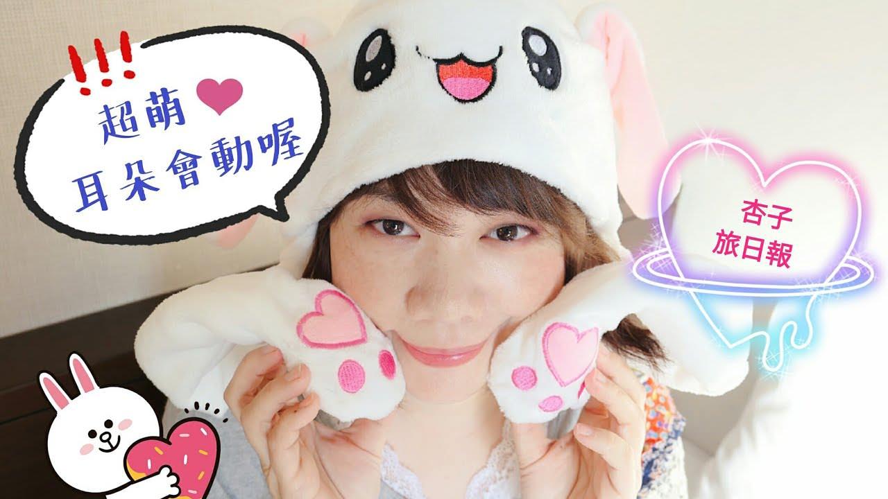 日本大流行 | 白兔耳動動帽・戴上拍照超有型